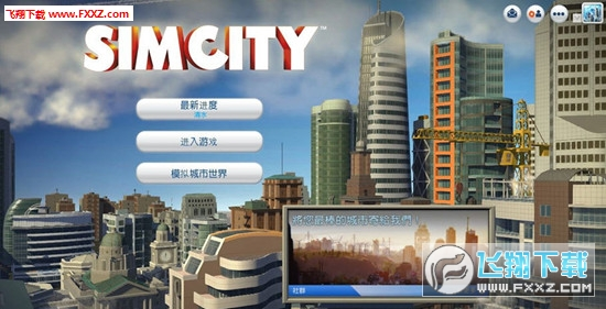 模拟城市5截图0