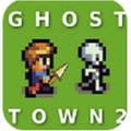 鬼城2怪物生存安卓版