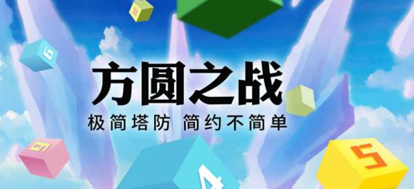 方圆之战游戏_方圆之战安卓版_方圆之战破解版