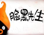 脸黑先生(CHUCHEL)中文版