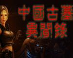 中国古墓异闻录中文版
