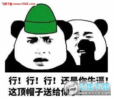 熊猫人被带绿帽子表情包|被带绿帽子表情包下载__飞翔