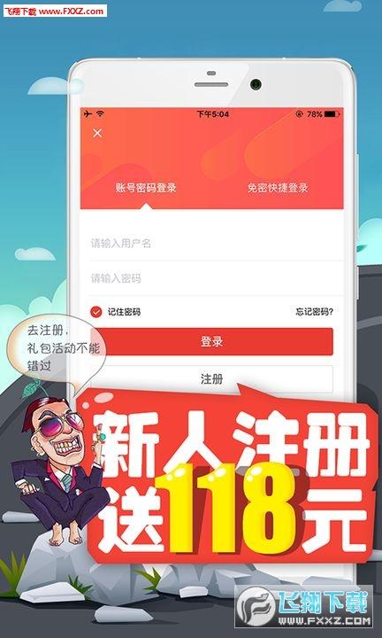 新宝彩票app