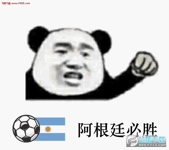 2018世界杯必胜表情包图片