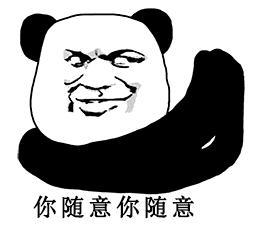 熊猫头抱拳表情包图片