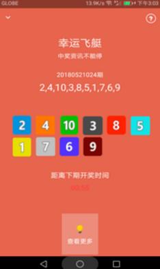 幸运飞艇app