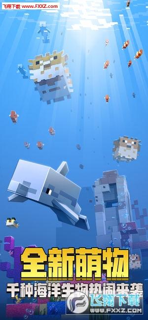 6正式版下载|我的世界海洋版安卓版v