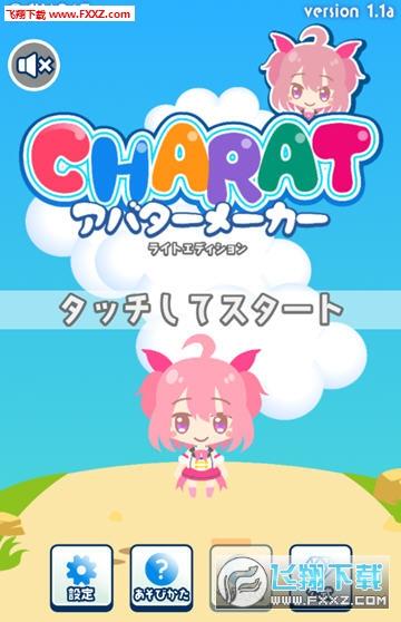 1  游戏简介 可以制作简单可爱的小人物阿凡达的应用程序登场!