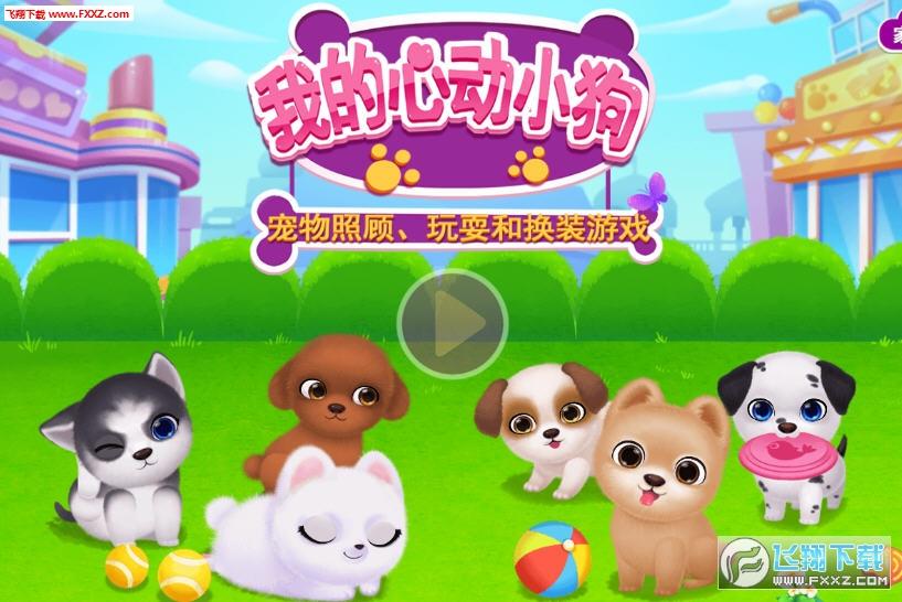 养成经营 → 我的心动小狗安卓apk   我的心动小狗游戏是一款十分可爱
