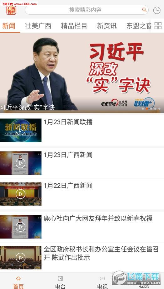 广西视听app安卓版
