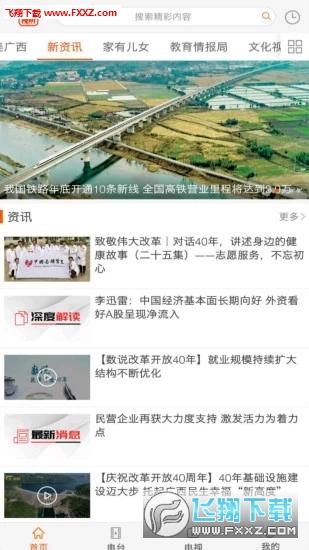 广西视听app安卓版v2.1.9截图0