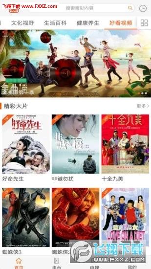 广西视听app安卓版v2.1.9截图1