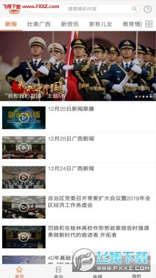 广西视听app安卓版v2.1.9截图2