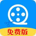 爱剪辑免费版app手机版50.05
