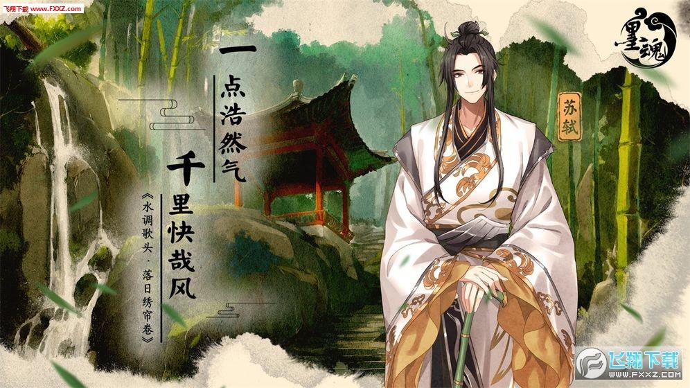 墨魂800全讯白菜网址大全版v1.4.2截图2