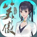 新笑傲江湖安卓版v1.0.88