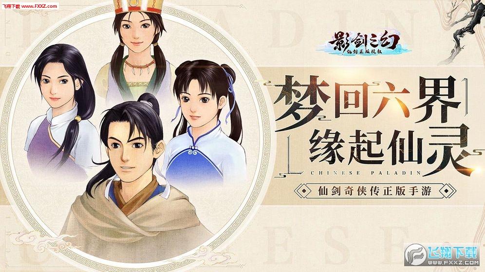 酒剑仙,李大娘,王小虎等原作角色均有收录,其中也不乏树精,灯笼怪等