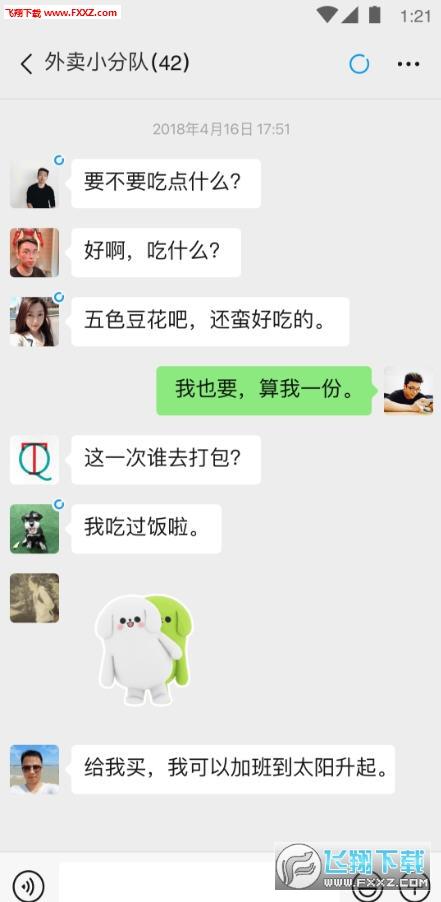 微信2020正式800全讯白菜网址大全版下载