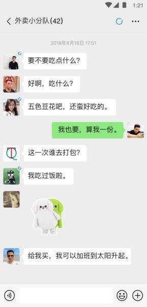 企业微信2021手机版800全讯白菜网址大全版