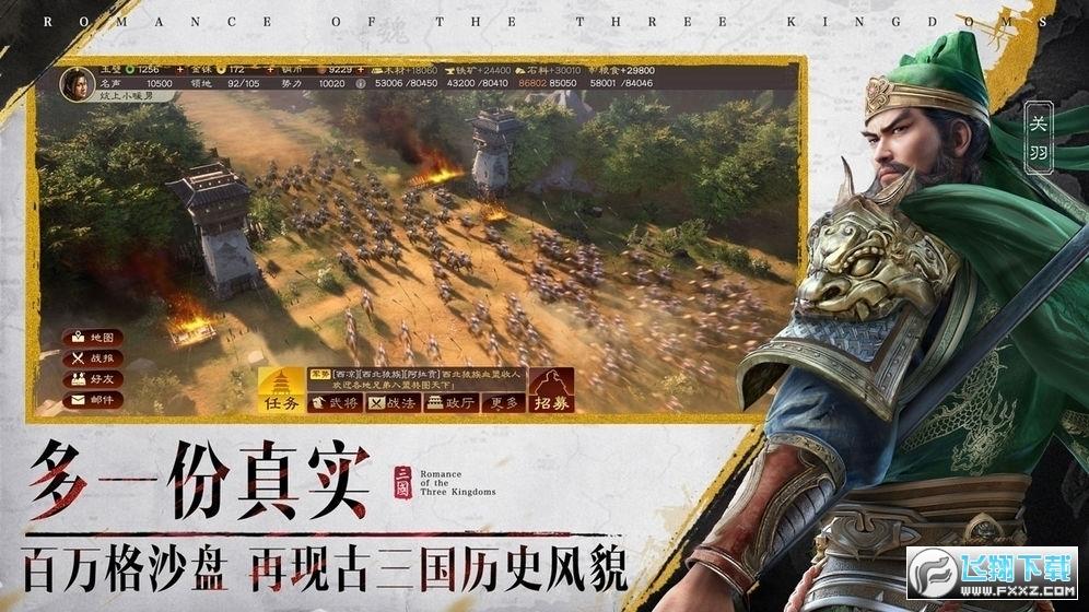 三国志战略版3D新战场2021年度版1.0安卓版截图2