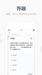 学习强国2021安卓版v2.22.0手机版截图2