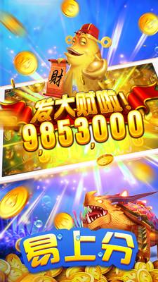 海王捕鱼送18金币版1.2.45438礼包版截图0
