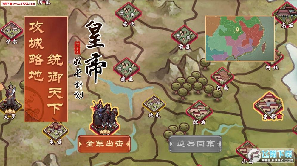 皇帝成长计划2领红包v2.1.0红包版截图1