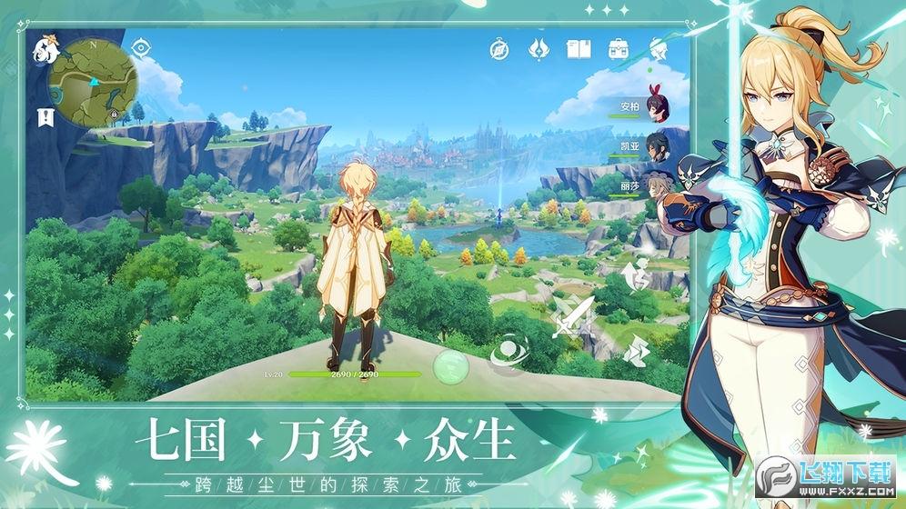 米哈游原神安卓版2.2.0安卓版截图1