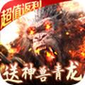 封仙传奇BT送神兽青龙1.0红包版