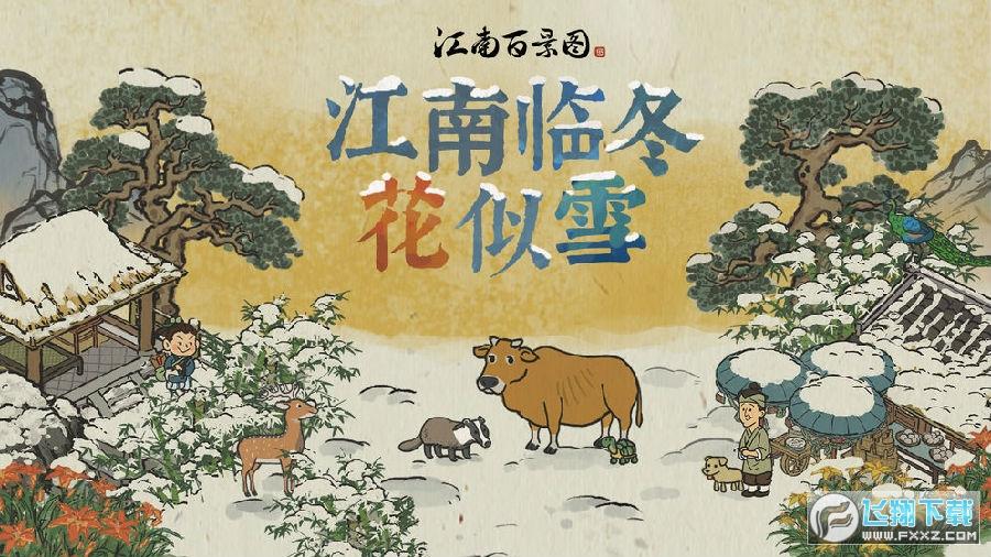 江南百景图2021800全讯白菜网址大全安卓版