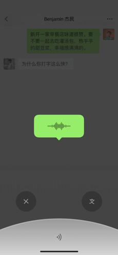 微信8.0.3更新版20212021最新菠菜论坛菠菜论坛版截图1