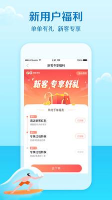 艺龙旅行20212021最新菠菜论坛菠菜论坛版v9.77.0安卓版截图1