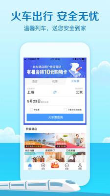艺龙旅行20212021最新菠菜论坛菠菜论坛版v9.77.0安卓版截图0