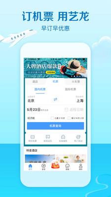 艺龙旅行20212021最新菠菜论坛菠菜论坛版v9.77.0安卓版截图2