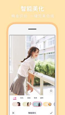 天天P图V6.3.11.2651800全讯白菜网址大全版截图2