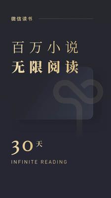 微信读书appv5.3.4800全讯白菜网址大全版截图1