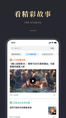微信读书appv5.3.4800全讯白菜网址大全版截图3