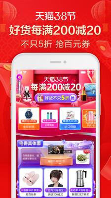 天猫商城appV6.3.2截图1