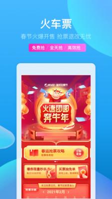 携程旅行app安卓版v8.34.020212021最新菠菜论坛菠菜论坛版截图0