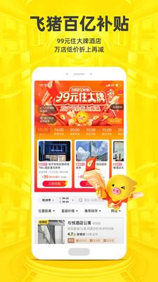 飞猪appv9.7.2.105安卓20212021最新菠菜论坛菠菜论坛版截图1