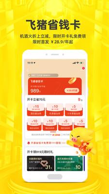 飞猪appv9.7.2.105安卓20212021最新菠菜论坛菠菜论坛版截图0