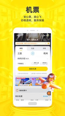 飞猪appv9.7.2.105安卓20212021最新菠菜论坛菠菜论坛版截图3