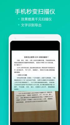 CamScanner扫描全能王20212021最新菠菜论坛菠菜论坛版v5.38.5.20210313 安卓版截图1