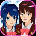 樱花校园模拟器女儿版v1.0更新版