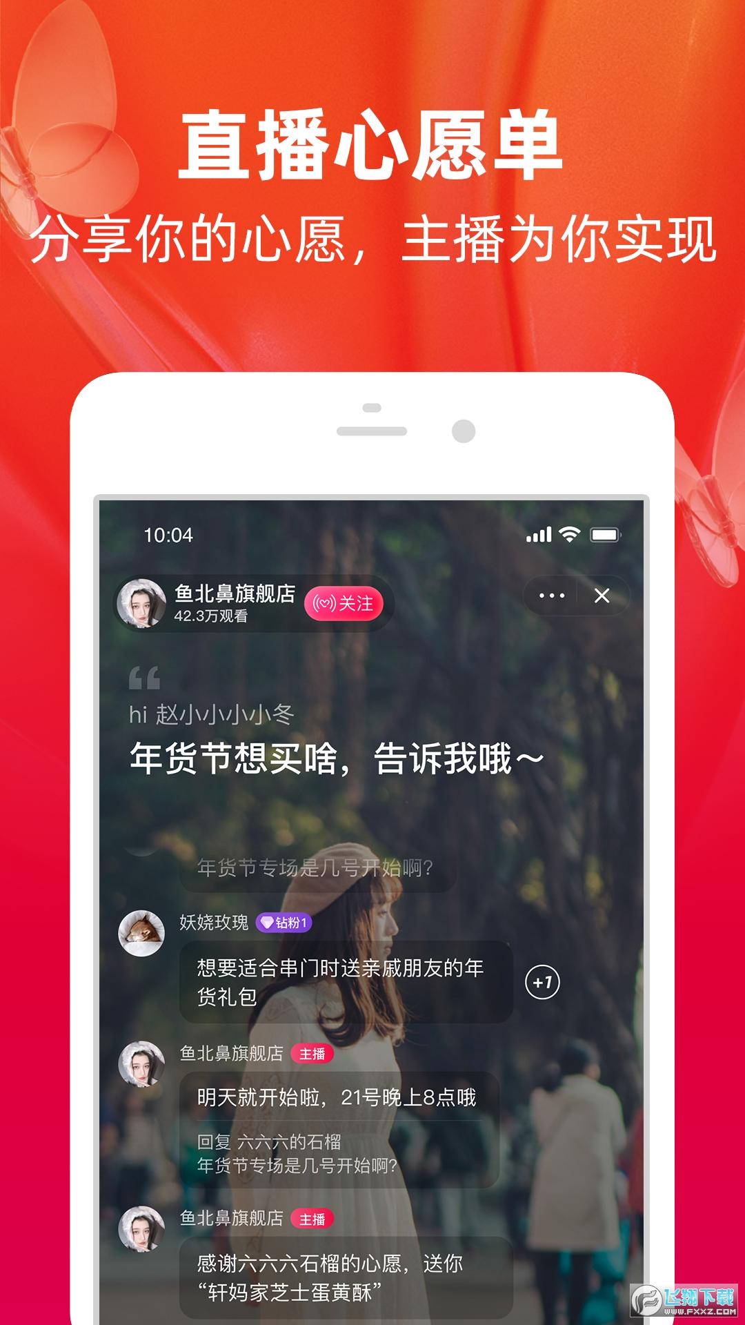 淘宝app800全讯白菜网址大全版v9.22.1截图1