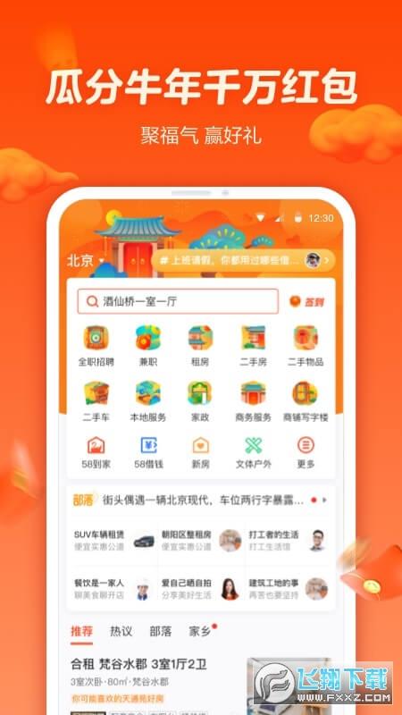 58同城手机版v10.11.220212021最新菠菜论坛菠菜论坛版截图2