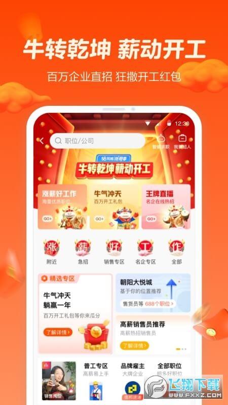 58同城手机版v10.11.220212021最新菠菜论坛菠菜论坛版截图3