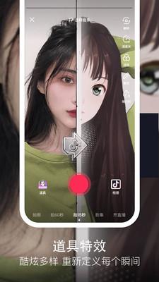 抖音app14.9800全讯白菜网址大全版截图2