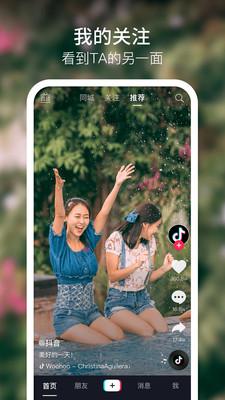 抖音app14.9800全讯白菜网址大全版截图0