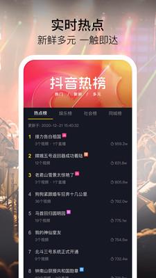抖音app14.9800全讯白菜网址大全版截图3